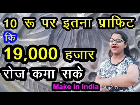 19000 per day, small business ideas 2018, small manufacturing business for women, POP design making
