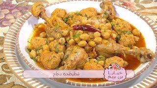 شطيطحة دجاج + خبز الدار / خبايا بن بريم / سعيدة بن بريم / Samira TV