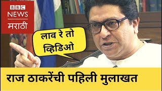 Raj Thackeray to BBC Marathi on Modi & Speeches | राज ठाकरे बीबीसी मुलाखत: भाषण, मोदी आणि शिवसेना