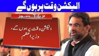 Elections Will Be On Time - Shahid Khaqan Abbasi Press Conference | Dunya News