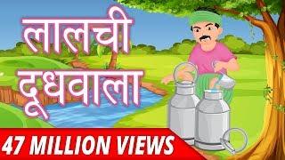 लालची दूध वाला | Greedy Milk Man | Hindi Story For Kids | Kahani | Hindi Kahaniya | Panchtantra tale