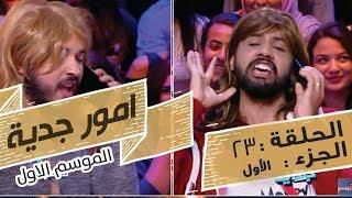 Omour Jedia S01 Episode 23 11-04-2017 Partie 01