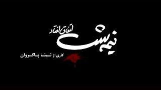 Nimeh Shab Etfag Oftad - نیمه شب اتفاق افتاد