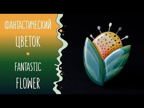 Мастер-класс ПОЛИМЕРНАЯ ГЛИНА - Фантастический цветок БРОШЬ