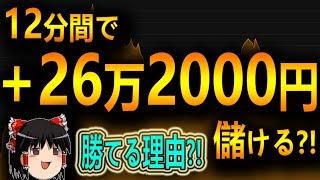 【バイナリーオプション】 12分間で、+26万6000円儲ける。勝てる理由?! 【初心者、シグナルツール】