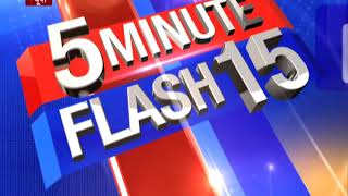Top 15 news in 5 minutes @ 7:55 am