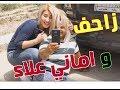 الحلقة الثالثة ..فضيحة ... الفنانة اماني علاء ومهند قاسم ... لايفوتكم تحشيش عراقي للبنكة .. فوول