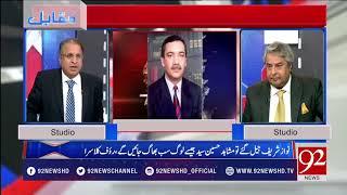 Muqabil |Rao Anwaar Arrested in Supreme Court| - 21 March 2018 - 92NewsHDPlus