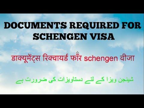 DOCUMENTS REQUIRED FOR SCHENGEN VISA   शेंगेन वीज़ा के लिए आवश्यक दस्तावेज   2017