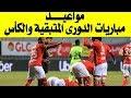 رسمياً .. مواعيد مباريات الدورى العام المصرى وكأس مصر التى أعلنها اتحاد الكرة