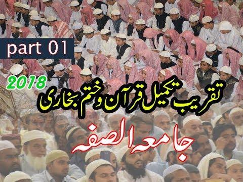 Taqreeb E Khatme Bukhari Jamia Suffah 2018 Part 1