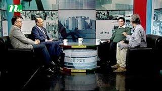 Ei Somoy | Episode 2402 | Talk Show | News & Current Affairs
