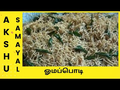 ஓமப்பொடி - தமிழ் / Omappodi - Tamil