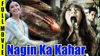 Nagin Ka Kahar | नागिन का कहर | Hollywood Hindi Movie