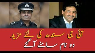 Two more name suggested for appointment as IGP Sindh