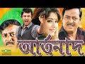Bangla HD Movie | Artonad | Full Movie | Rubel | Moushumi | Dipjol | Rajib