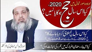 Kya HAJJ 2020 ho ga ya nhi ? Hajj 2020 Latest Update - حج 2020ء ہوگا یا نہیں ؟ تازہ ترین