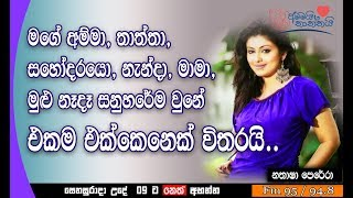 Ammai Thaththai - Natasha perera