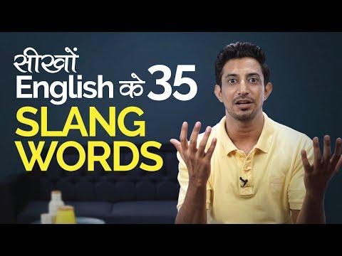 सीखों English के 35 Slang Words – Smart English Sentences – Learn English Through Hindi