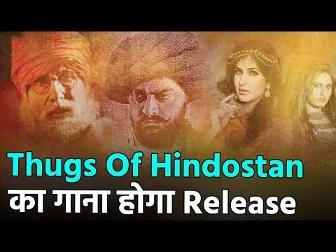 Thugs of Hindostan के लिए Aamir की Promotional Strategies, Release करेंगे Song