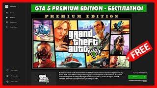 ПОЛНОСТЬЮ БЕСПЛАТНО: GTA 5 Premium Edition в Epic Games Store!