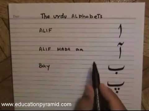 Lesson-1(Urdu Alphabet)