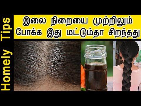 இதை தேய்த்தால் நரைமுடிகள் கறுப்பாகும் அதிசயம் ! White hair to black hair Tamil Gray hair to black