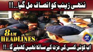 News Headlines | 8:00 AM | 17 October 2018 | Lahore Rang