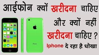 iPhone  क्यों खरीदना चाहिए और क्यों नहीं |