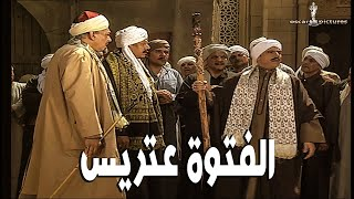 عتريس بقي الفتوة بعد الفتوة سليمان الناجي ... الفتونه خرجت من بيت الناجي