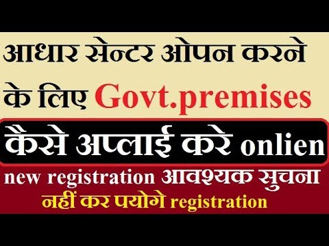 how to apply new aadhar center govt.premises new registration news