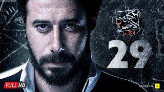 مسلسل الكبريت الأحمر الجزء الثاني - الحلقة التاسعة والعشرون   Elkabret Elahmar Series 2 - Ep 29