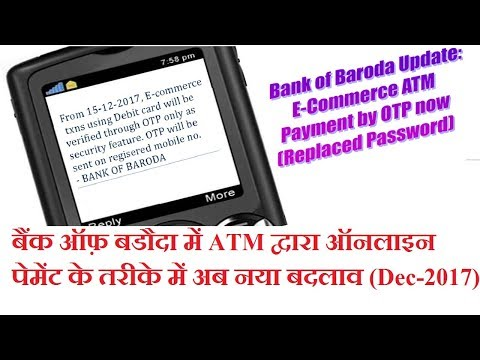 Bank of Baroda E commerce txns by OTP from 15-12-2017