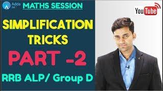 RRB ALP/ Group D   Simplification Tricks (Part-2) By Amit Sir   Maths Tricks