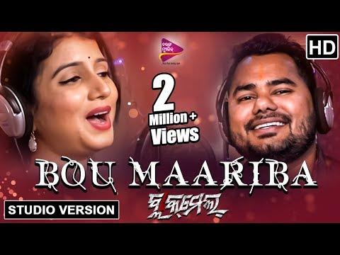 Xxx Mp4 Bou Maariba Studio Version Blackmail Odia Movie Diptirekha Ashutosh 3gp Sex
