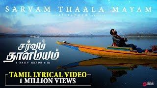 Sarvam Thaala Mayam  Full Lyrical Video Tamil   A R Rahman  Gv Prakash  Jiostudios