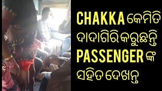Bhubaneswar to Bangalore ଯାଉଥିବା Train ରେ chakka କେମିତି ଦାଦାଗିରି କରୁଛନ୍ତି passenger ଙ୍କ ସହିତ ଦେଖନ୍ତ