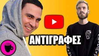 Ποιοι Έλληνες YouTubers Αντιγράφουν τους Ξένους? - ΛΟΙΠΟΝ ΠΟΥ ΛΕΣ..☕️
