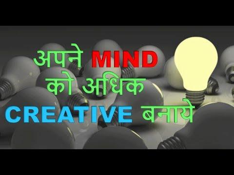 अपने Mind  को अधिक  CREATIVE बनाये | Motivational video in hindi