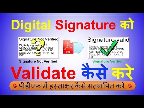 Digital Signature Verified कैसे करे .....? How to Verify Digital E-SING | CSC Certificate Verify