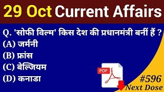 Next Dose #596 | 29 October 2019 Current Affairs | Daily Current Affairs | Current Affairs in Hindi