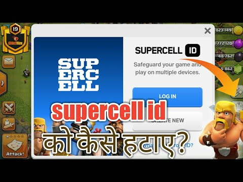 Coc |how to remove supercell id |and |get back to googalplay id.
