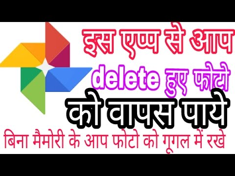 How to backup photo and unlimited cloud storage  in google photo app hindi [urdu]