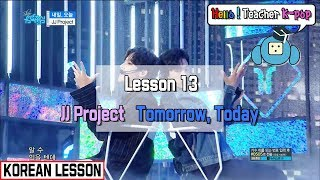 [KOREAN CLASS] JJ Project◈Tomorrow, Today (Lesson 13)
