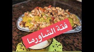 Download طريقتي في عمل فتة الشاورما من مطبخ شاهسيستا Video
