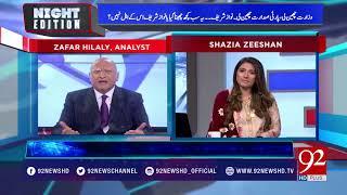 Zafar Hilaly talks about Nawaz sharif's Criticism on Judiciary- 23 February 2018 - 92NewsHDPlus