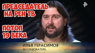 Download Председатель на Рен ТВ Потоп 19 века Video
