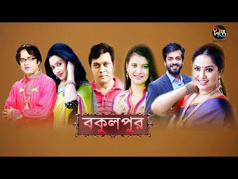 Xxx Mp4 বকুলপুর Bokulpur EP 73 Akhomo Hasan Sabnam Faria Milon Bangla Natok 2019 3gp Sex