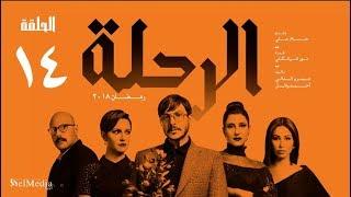 مسلسل الرحلة - باسل خياط - الحلقة 14 الرابعة عشر كاملة بدون حذف  | El Re7la series - Episode 14