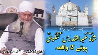 Amazing Story of Hazrat Sheikh Abdul Quddus Gangohi by Peer Zulfiqar Ahmed Naqshbandi